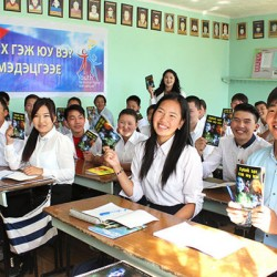hr-education-in-mongolia